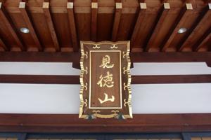 安楽寺の名前