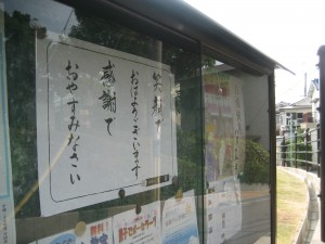 平成27年8月の掲示板
