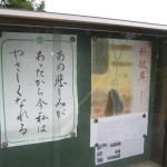 平成27年9月の掲示板
