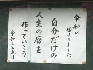 令和元年5月の言葉